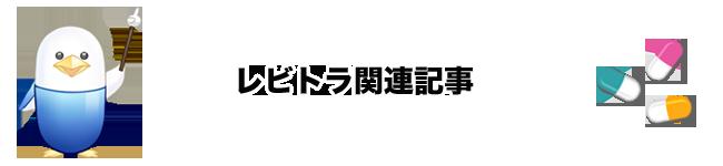 レビトラ関連記事