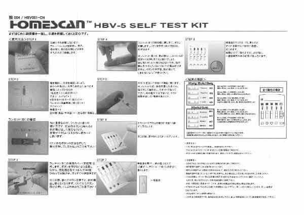 B型肝炎セルフ検査キット取扱説明書