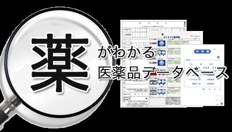 医薬品データベース