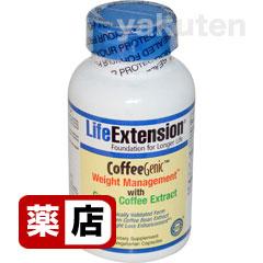 グリーンコーヒーエクストラクト2
