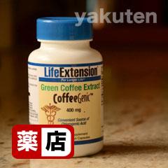 グリーンコーヒーエクストラクト3
