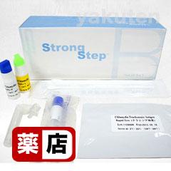 ピロリ菌検査キット【Strong Step】通販2