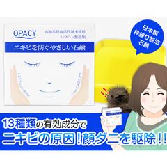 オパシー石鹸【ニキビ用】通販3