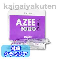 アジー【ジスロマック】通販