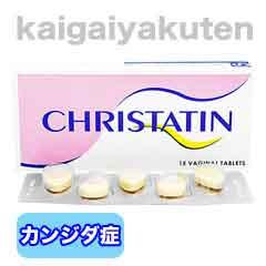 ナイスタチン膣座薬(クリスタチン)通販