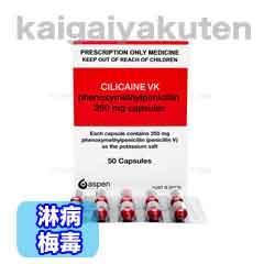 フェノキシメチルペニシリン(シリケンVK)通販