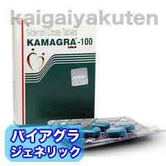 カマグラ・カマグラゴールド【バイアグラ】通販