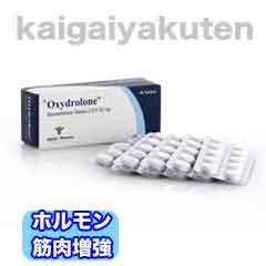 オキシメトロン2