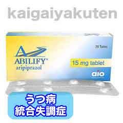 エビリファイ【Abilify】通販