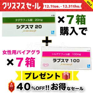 シアスマ【ラブスマプレゼントセット】通販