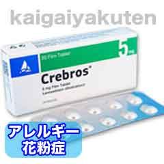 クレブロス通販3