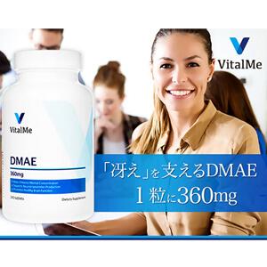 バイタルミー・DMAE2