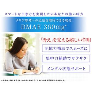 バイタルミー・DMAE3