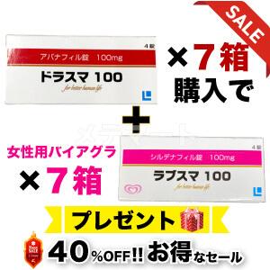 ドラスマ【ラブスマプレゼントセット】通販