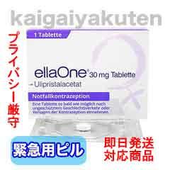 エラワン【緊急避妊薬】通販