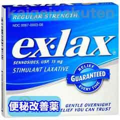 エックスラックス(ex-lax)通販