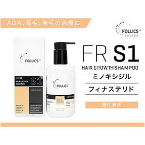 フォリックスFR-S1シャンプー2