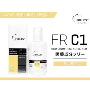 フォリックスFR-C1コンディショナー2