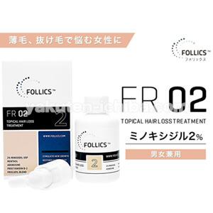 フォリックスFR02