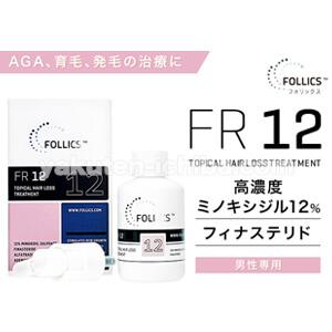 フォリックスFR12ローション通販