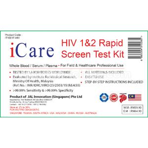 HIV検査キット3