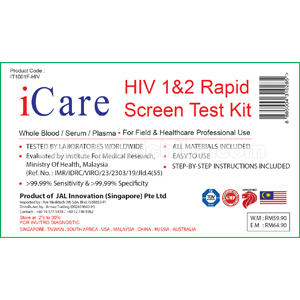 HIV検査キット通販3