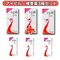 アイピル3箱・妊娠検査薬3個セット通販
