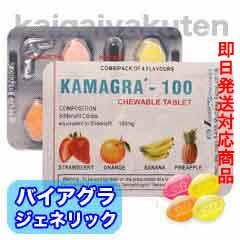 カマグラチュアブル【バイアグラ】通販