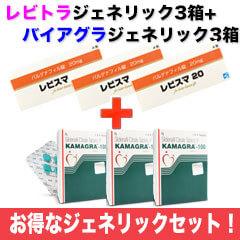 レビスマ3箱+カマグラ3箱セット通販