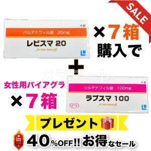 レビスマ【ラブスマプレゼントセット】通販