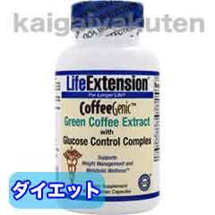 グリーンコーヒーエクストラクト通販1
