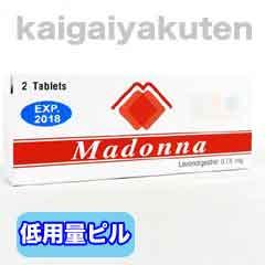 マドンナ【2錠・1回分】緊急避妊薬通販