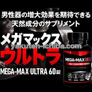 メガマックスウルトラ2