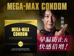 メガマックスコンドーム3