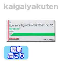 ミオナールジェネリック【myosone】通販