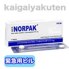 ノルパック【2錠/1回分】アフターピル通販