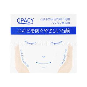 オパシー石鹸【ニキビ用】通販