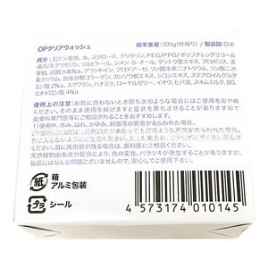 オパシー石鹸【ニキビ用】2