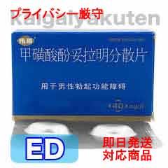 メシル酸フェントラミン通販