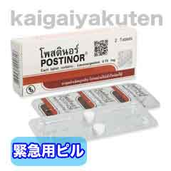 ポスティノール【2錠/1回分】アフターピル通販