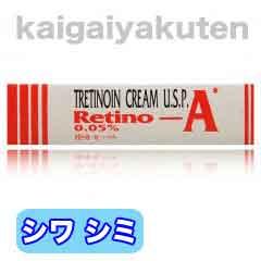 レチノAクリーム通販