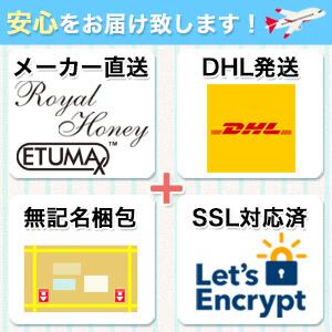 ロイヤルハニーPOWER52【精力・滋養強壮】2