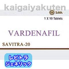 サビトラ【レビトラ】通販