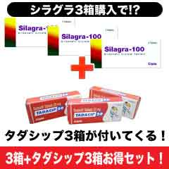 シラグラ3箱+タダシップ3箱セット通販