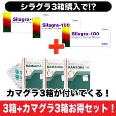 ★シラグラ3箱+【プレゼント】カマグラ3箱