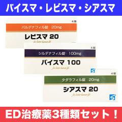 ED治療薬3種セット商品画像