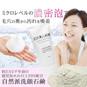 白灰美人石鹸2