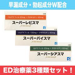 早漏防止ED治療薬3種セット