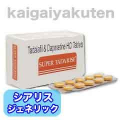 スーパータダライズ(シアリス+早漏防止)通販