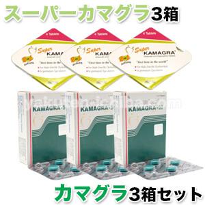 ★スーパーカマグラ3箱+【プレゼント】カマグラ3箱